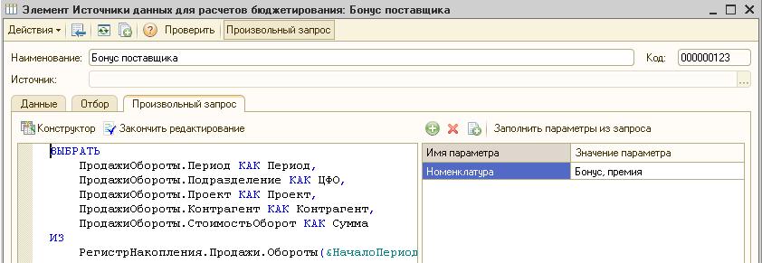 """Справочник """"Источники данных для расчетов бюджетирования"""""""