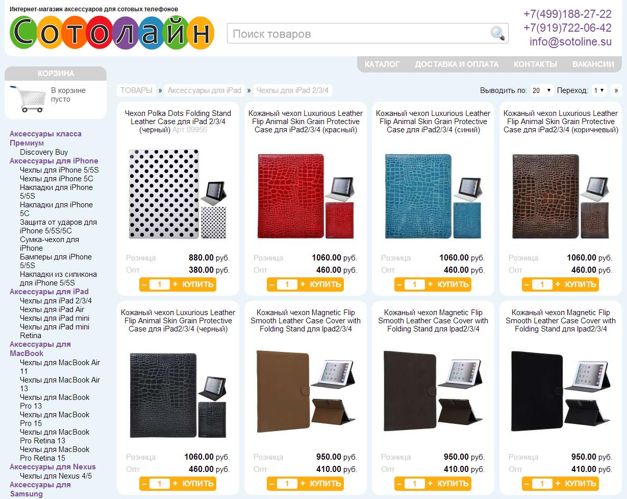 Интернет-магазин аксессуаров для сотовых телефонов Sotoline.su