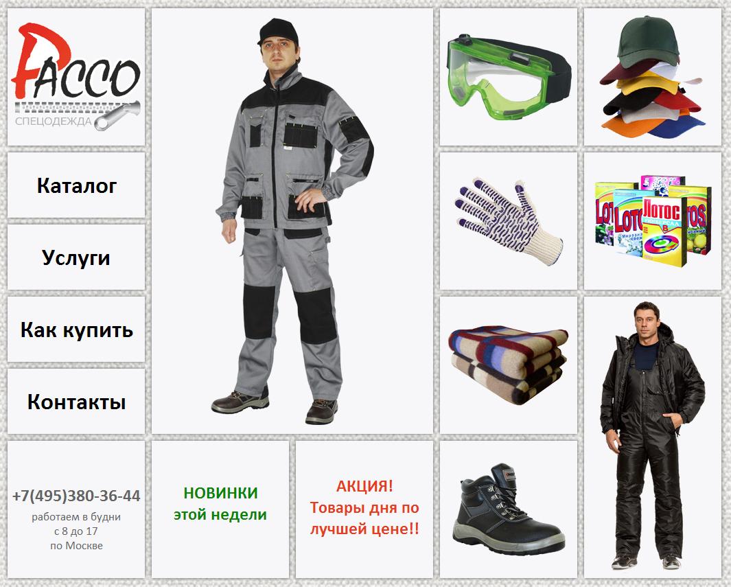 Сайт компании РАССО