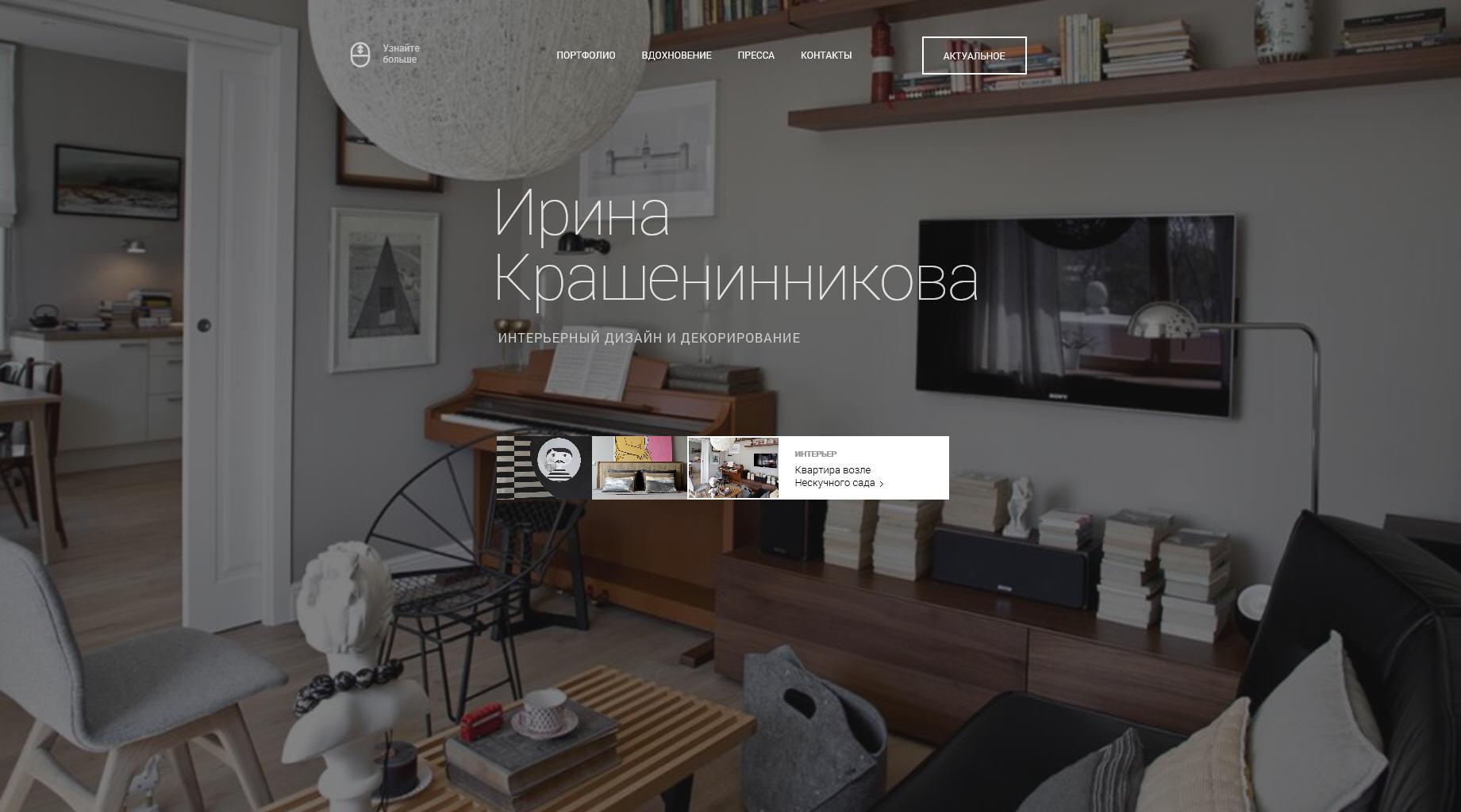 Новый сайт для дизайнера Ирины Крашенинниковой