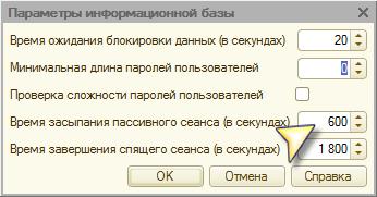 Параметры информационной базы 1С