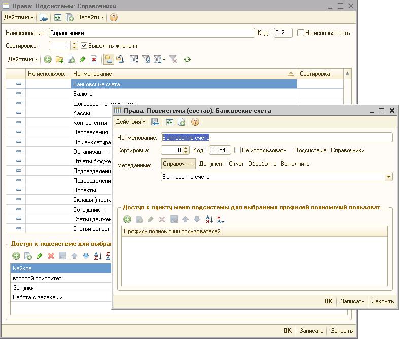 Настройка динамического интерфейса для 1С 8.2