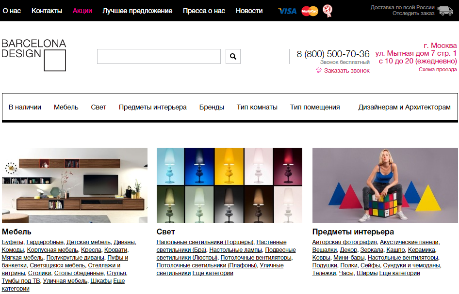 www.barcelonadesign.ru