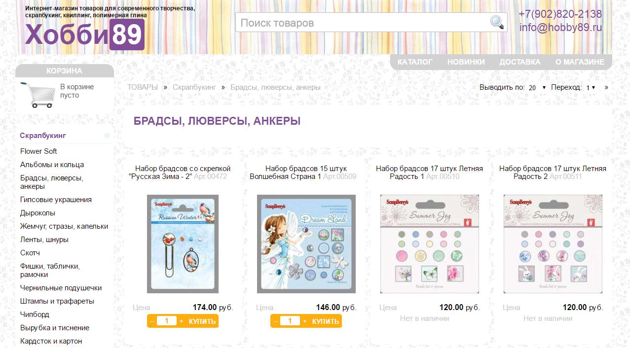 Интернет-магазин товаров для современного творчества, скрапбукинг, квиллинг, полимерная глина Hobby89.ru