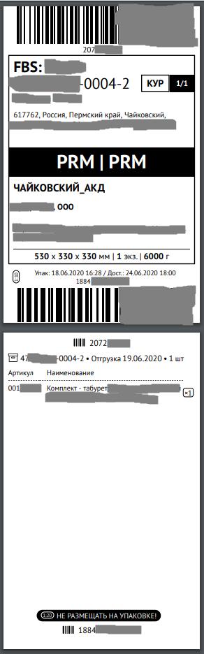 Маркировка и Лист сборки Озон из 1С