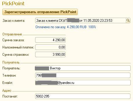 Регистрация отправления PickPoint из 1С